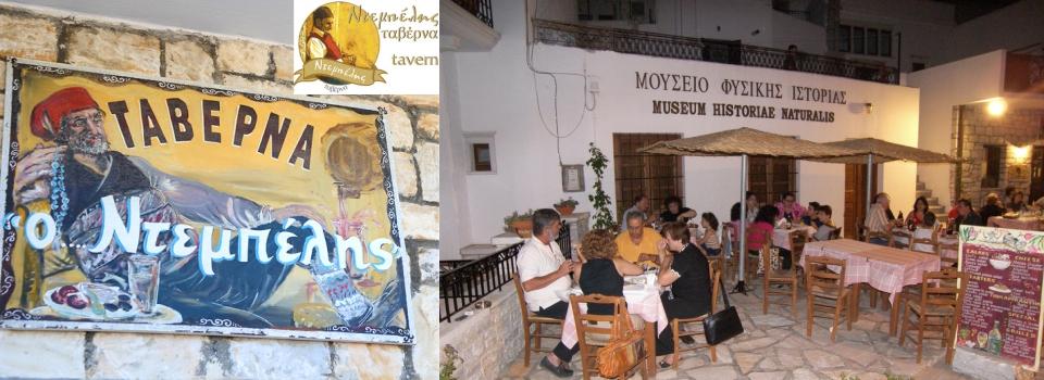 Ntempelis Restaurant – Taverna